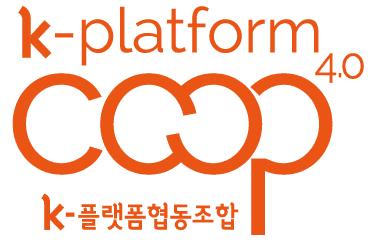 케이플랫폼협동조합